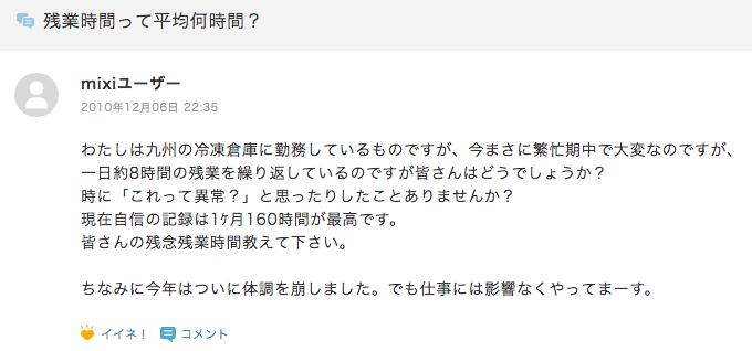 フォークリフト_mixi