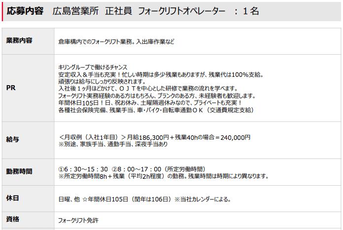 フォークリフト_求人