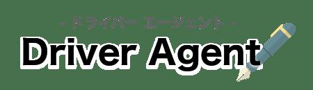 DriverAgent [ドライバーエージェント]