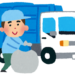 ゴミ収集車作業員の給料は高い?稼げる?民間と公務員での初任給や平均年収、口コミまで公開!